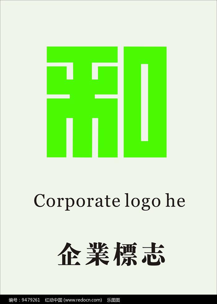 企业标志和字logo设计图片