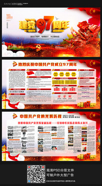 七一建党节宣传栏学习展板