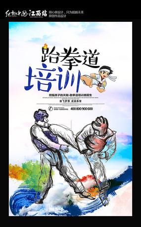 跆拳道培训班招生海报