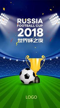世界杯手机海报 PSD