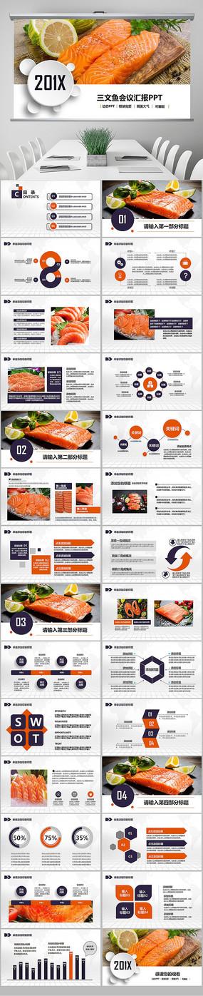 寿司三文鱼紫菜日本料理PPT