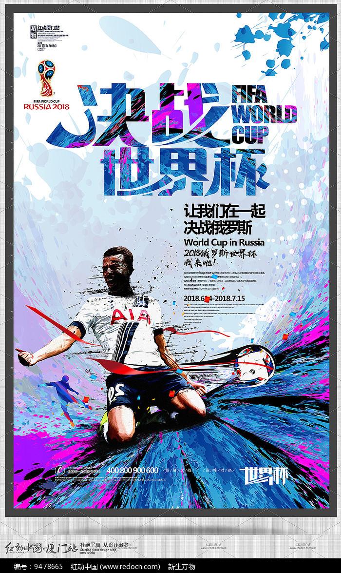 水彩2018世界杯宣传海报图片