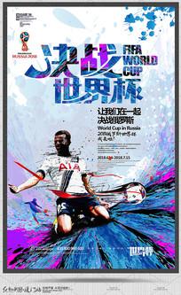水彩2018世界杯宣传海报