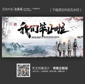 水墨中国风毕业季海报