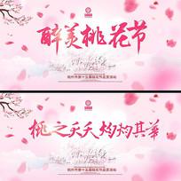 桃花节唯美海报设计