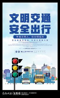 文明交通宣传海报