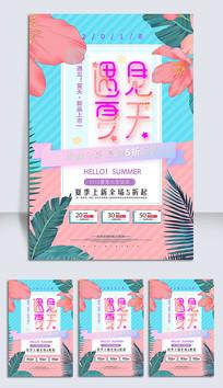 夏季小清新遇见夏天促销海报