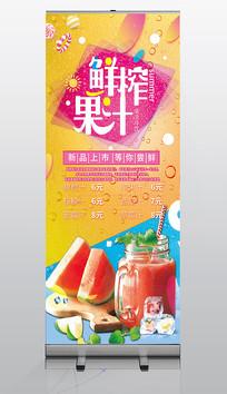 鲜榨果汁促销设计展架