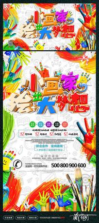小画家绘出大梦想美术招生海报