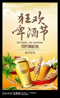 夏日狂欢啤酒节宣传海报