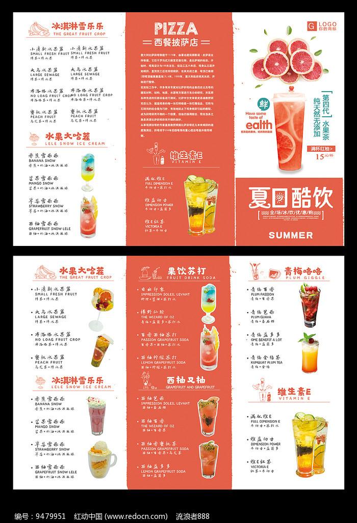 饮品店宣传海报_原创设计稿 海报设计/宣传单/广告牌 折页设计 饮品店宣传菜单  请您