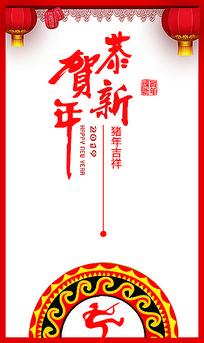 彝族风新年贺卡