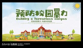 预防校园暴力宣传海报