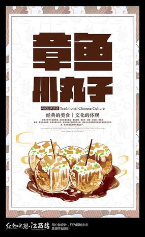 章鱼小丸子宣传海报