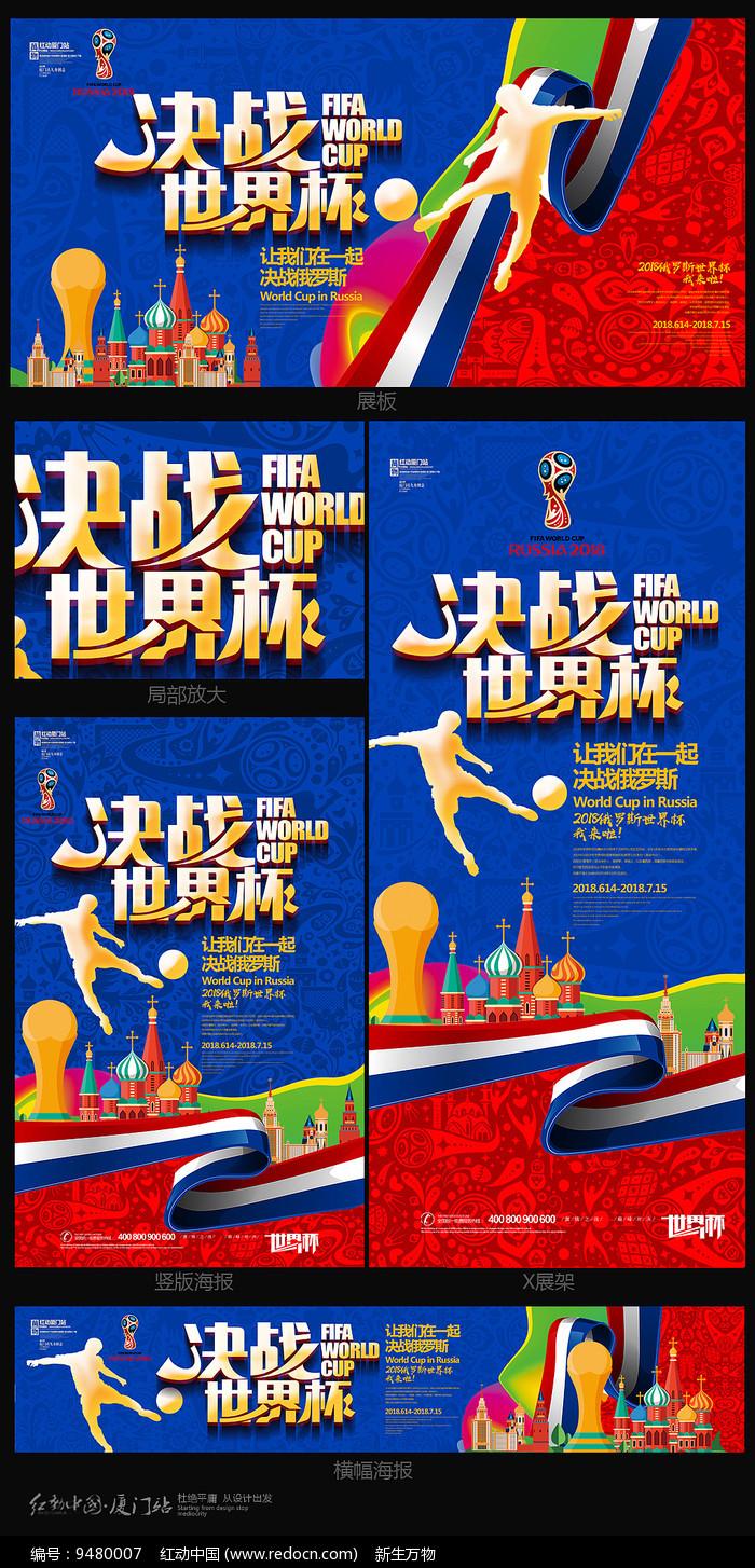 整套2018世界杯宣传海报图片