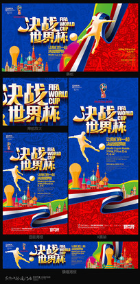 整套2018世界杯宣传海报