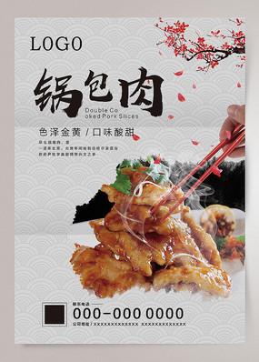 中国风锅包肉美食海报