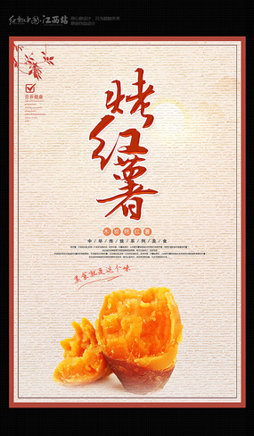 中国风烤红薯美食海报设计