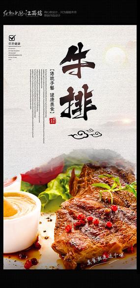 中国风牛排宣传海报