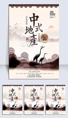 中国风水墨中式地产海报