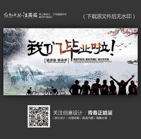 中国风我们毕业啦海报设计