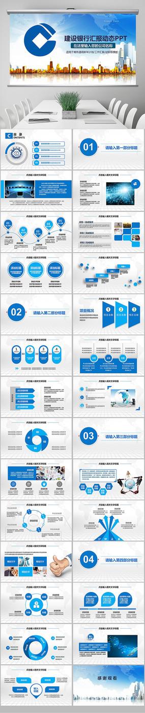 中国建设银行建行总结PPT