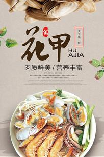 中华美食花甲促销海报