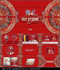 中式婚礼婚庆电子相册PPT pptx