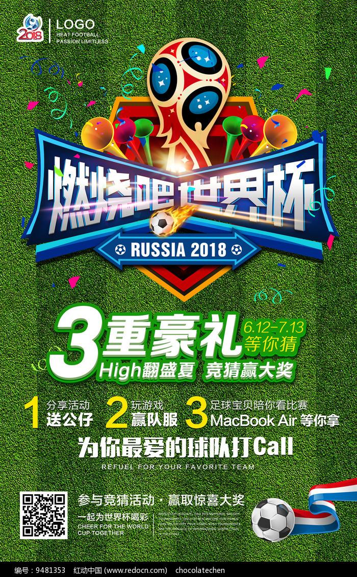 2018世界杯竞猜大奖海报图片