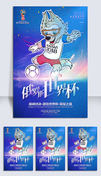 足球赛事世界杯主题海报