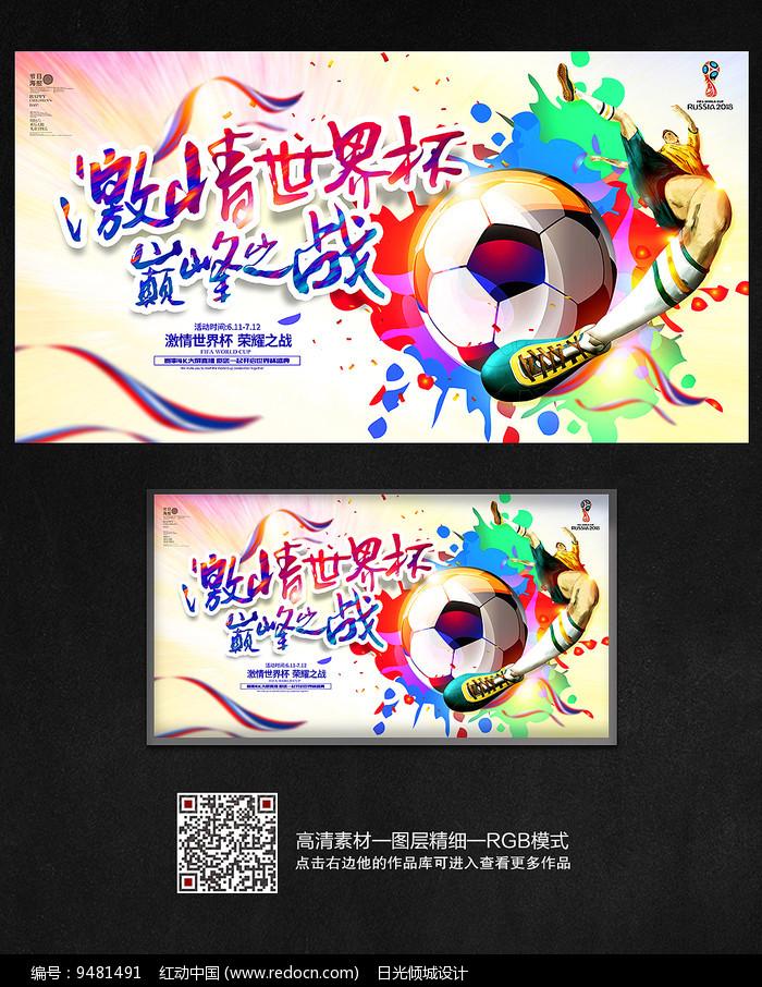 2018激情世界杯海报设计图片