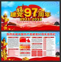 2018年七一建党节97周年展板