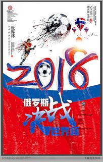 2018世界杯宣传海报