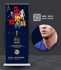 2018世界杯创意展架