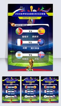2018世界杯今日赛事赛程表海报