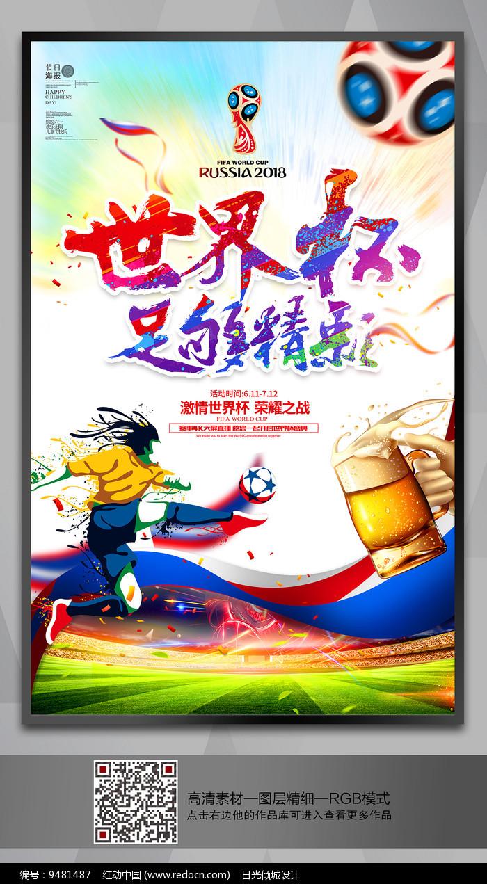 炫彩2018世界杯海报设计图片
