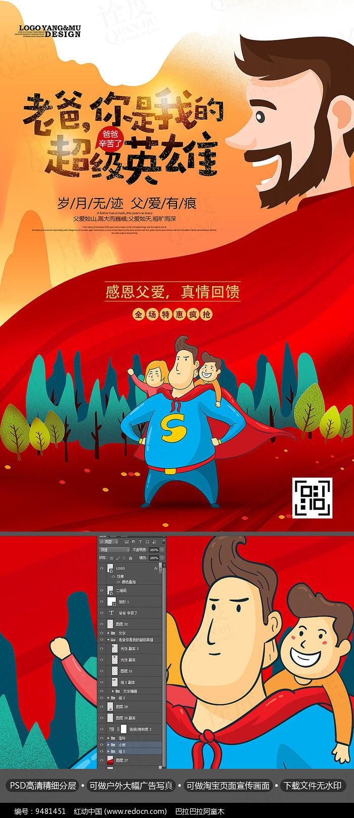 创意插画超级英雄父亲节海报图片