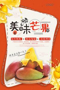 创意芒果水果户外海报