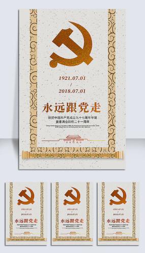 创意七一建党节宣传海报
