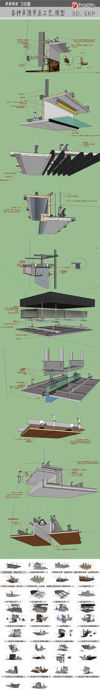吊顶接口工艺结构图  skp