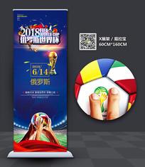 俄罗斯世界杯展架