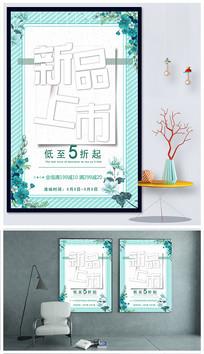高端大气新品上市海报设计