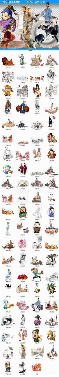 古代卡通漫画人物png素材