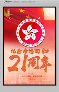 红色大气香港回归纪念海报