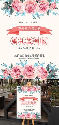 简洁花卉主题婚礼迎宾指示牌