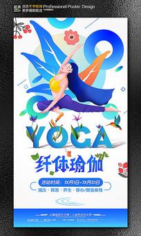 瑜伽健身会所瑜伽养生瑜伽健身