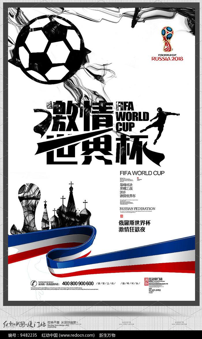 简约2018俄罗斯世界杯海报图片