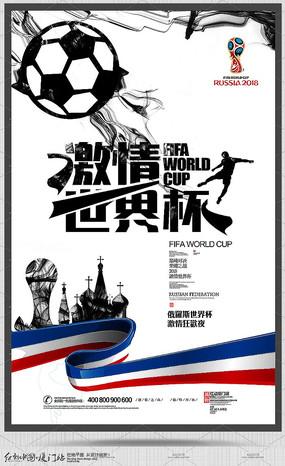 简约2018俄罗斯世界杯海报