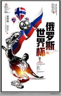 简约俄罗斯世界杯海报
