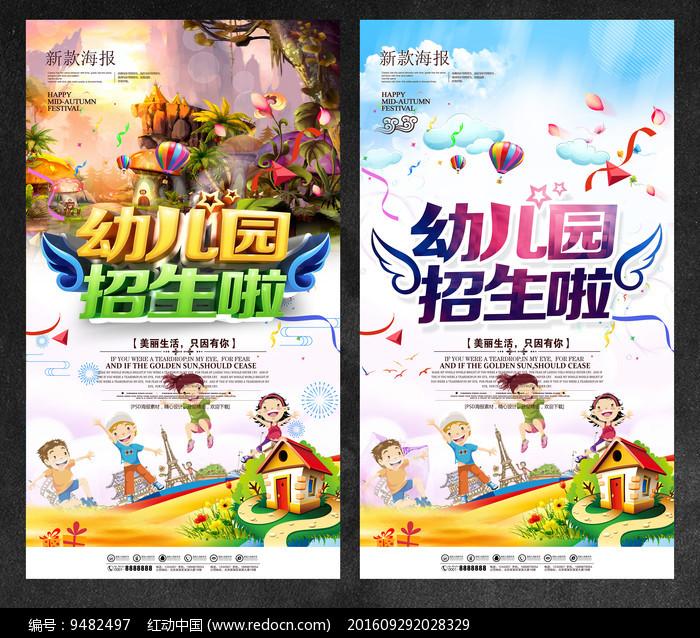 可爱儿童幼儿园招生海报图片